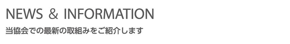 NEWS&INFORMATION 当協会での最新の取組みをご紹介します
