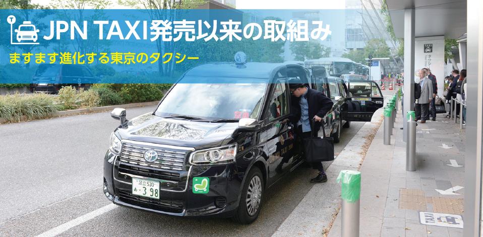 JPN TAXI発売以来の取組み ますます進化する東京のタクシー